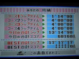 The Grand Total Screen, unlike the individual Course Results Screen, is in Japanese.  No worries, though.  Your final total is the 3rd line from the bottom.  Write it down!