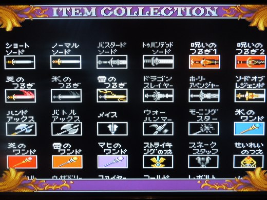 The game saves the weapons and armor you collect in an 'item gallery,' with your objective being to find every single one that's hidden in the game.